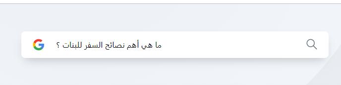 صورة بحث جوجل عن السفر - نغم البدوي